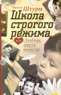 Школа строго режима, или Любовь цвета юности Штурм Н.Ю.