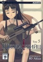 Айда Ю. - Школа убийц. Т. 5' обложка книги