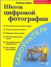Дебес Н. - Школа цифровой фотографии обложка книги