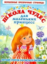 Школа чудес для маленьких принцесс Кузнецова А.О.