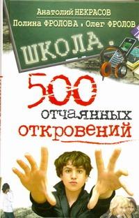 Школа. 500 отчаянных откровений Некрасов А.А.
