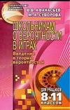 Афанасьев В.В. - Школьникам о вероятности в играх. Введение в теорию вероятностей обложка книги