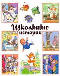 Баруздин С.А. - Школьные истории обложка книги