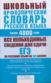 Школьный орфоэпический словарь русского языка Гридина Т.А.
