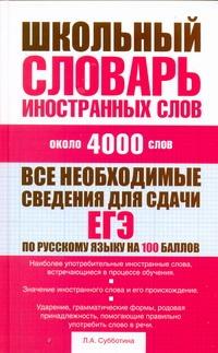 Субботина Л.А. - Школьный словарь иностранных слов обложка книги