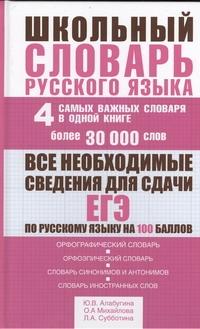 Алабугина Ю.В. - Школьный словарь русского языка. 4 самых важных словаря в одной книге обложка книги