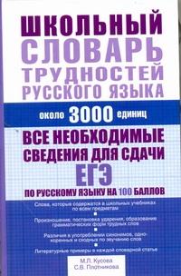Школьный словарь трудностей русского языка Кусова М.Л.