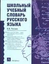 Репкин В.В. - Школьный учебный словарь русского языка обложка книги