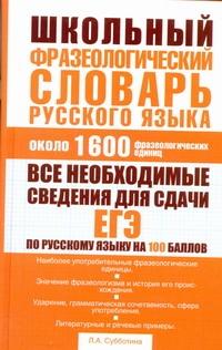 Школьный фразеологический словарь русского языка Субботина Л.А.