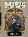 Рынкевич В.П. - Шкуро. Под знаком волка обложка книги