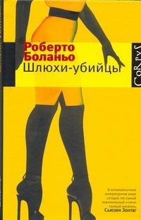 Боланьо Роберто - Шлюхи - убийцы обложка книги