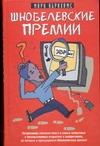 Шнобелевские премии обложка книги