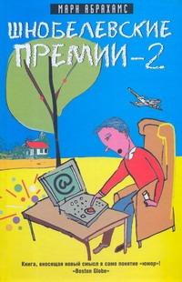 Шнобелевские премии - 2 обложка книги