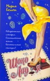 Бомон М. - Шоко Лад и Я' обложка книги