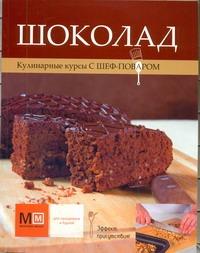 - Шоколад обложка книги