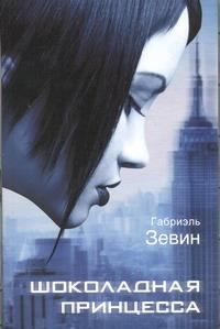 Зевин Г. - Шоколадная принцесса обложка книги