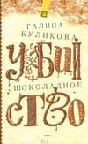 Куликова Г. М. - Шоколадное убийство обложка книги