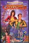 Гусев В.С. - Шоколадные солдатики обложка книги