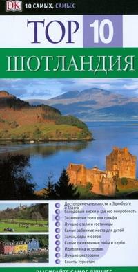 Мирясова А.А. - Шотландия обложка книги