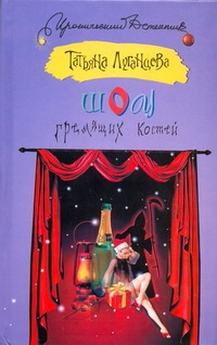 Луганцева Т.И. - Шоу гремящих костей обложка книги