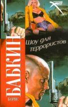 Бабкин Б.Н. - Шоу для террористов' обложка книги