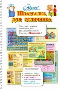 Селиванов А.А. - Шпаргалка для отличника обложка книги