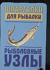 Гладких А.Г. - Шпаргалки для рыбалки. Рыболовные узлы обложка книги