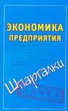 Смирнов П.Ю. - Шпаргалки. Экономика предприятия' обложка книги