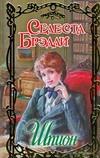Брэдли С. - Шпион обложка книги