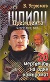 Шпион Президента. Кн. 8. 20 мертвецов на один компромат обложка книги