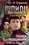 Угрюмов В. - Шпион Президента. Кн. 9. Казаки-разбойники' обложка книги