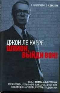 Ле Карре Джон - Шпион, выйди вон! обложка книги
