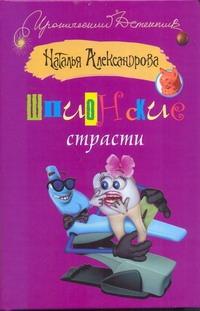 Шпионские страсти Александрова Наталья