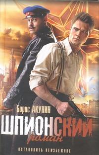 Акунин Б. - Шпионский роман обложка книги