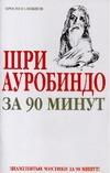 Лиственная Е.В. - Шри Ауробиндо за 90 минут обложка книги