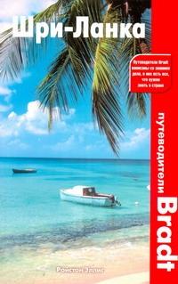 Эллис Ройстон - Шри-Ланка обложка книги