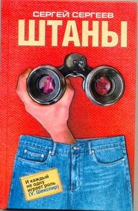 Сергеев И.С. - Штаны обложка книги