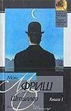 Штиллер обложка книги