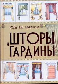 Мурзина А.С. - Шторы и гардины обложка книги
