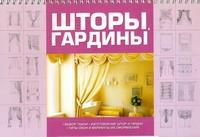 Мурзина А.С. - Шторы, гардины обложка книги