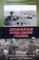 Артемьев З.А. - Штрафной бой отряда имени Сталина' обложка книги
