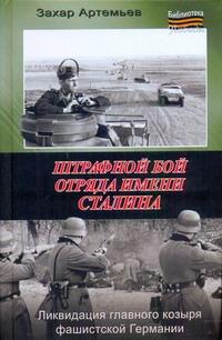 Артемьев З.А. - Штрафной бой отряда имени Сталина обложка книги