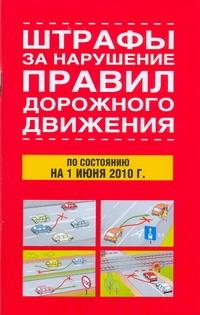 - Штрафы за нарушение правил дорожного движения по состоянию на 1 июня 2010 обложка книги