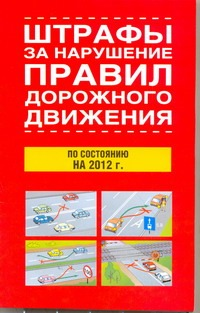 Штрафы за нарушение правил дорожного движения по состоянию на 2012 год