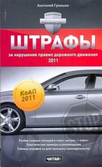 Громыко Анатолий - Штрафы за нарушения Правил дорожного движения, 2011 обложка книги