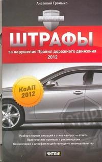 Громыко Анатолий - Штрафы за нарушения Правил дорожного движения, 2012 обложка книги