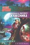 Штрихи к портрету кудесника от book24.ru