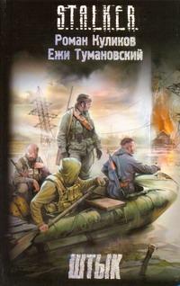 Куликов Роман - Штык обложка книги