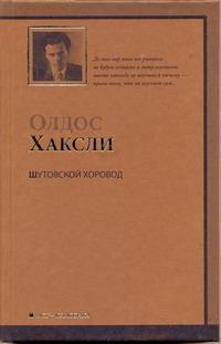 Шутовской хоровод