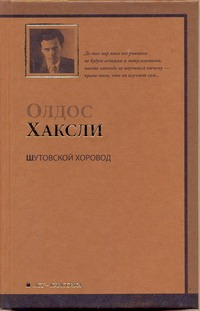 Хаксли О. - Шутовской хоровод обложка книги